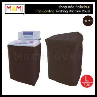 Mami ผ้าคลุมเครื่องซักผ้า ผ้าคลุมเครื่องซักผ้าฝาบน ถังเดี่ยว สีน้ำตาล กันฝุ่น กันแดด กันฝนสาด ขนาดใหญ่ L