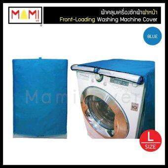 Mami ผ้าคลุมเครื่องซักผ้า ผ้าคลุมเครื่องซักผ้าฝาหน้า สีฟ้า กันฝุ่น กันแดด กันฝนสาด ขนาดใหญ่ L