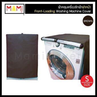 Mami ผ้าคลุมเครื่องซักผ้า ผ้าคลุมเครื่องซักผ้าฝาหน้า สีน้ำตาล กันฝุ่น กันแดด กันฝนสาด ขนาดเล็ก S