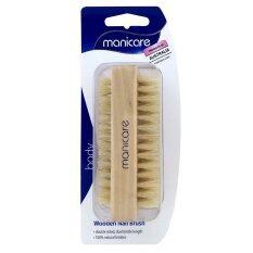 ราคา Manicare แปรงขัดเล็บ Wooden Nail Brush ราคาถูกที่สุด