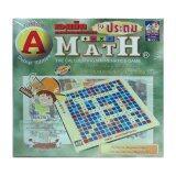 ราคา Max Ploys A Math เอแม็ท เกมต่อเลขคำนวณ รุ่นประถม ชุดมาตรฐาน ใหม่