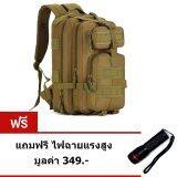 ราคา Max Uni กระเป๋าเป้เดินทาง กระเป๋าเดินป่า 3P สีทราย แถมฟรี ไฟฉายแรงสูง มูลค่า 349 บาท ใหม่ ถูก