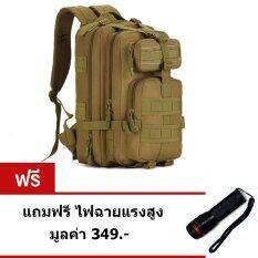 ซื้อ Max Uni กระเป๋าเป้เดินทาง กระเป๋าเดินป่า 3P สีทราย แถมฟรี ไฟฉายแรงสูง มูลค่า 349 บาท ถูก