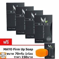 ทบทวน Mayo สบู่กระชับผิวลดเซลลูไลท์ 4ก้อน ฟรี1ก้อน Mayo