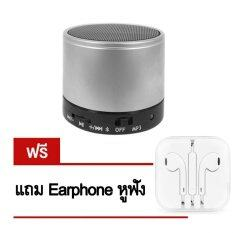 ซื้อ Md Mini Bluetooth Speaker ลำโพงบลูทูธ รุ่น S10 สีเงิน แถมฟรี Earphone หูฟัง White ใหม่