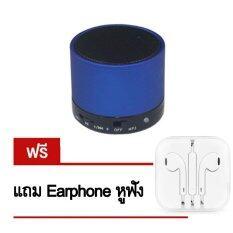 ราคา Md Mini Bluetooth Speaker ลำโพงบลูทูธ รุ่น S10 สีน้ำเงิน แถมฟรี Earphone หูฟัง White เป็นต้นฉบับ