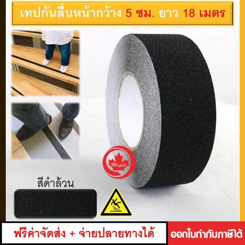 เทปกันลื่น ยาว18 เมตร กว้าง 5ซม. Anti-Slip Tape By Maple Safety.