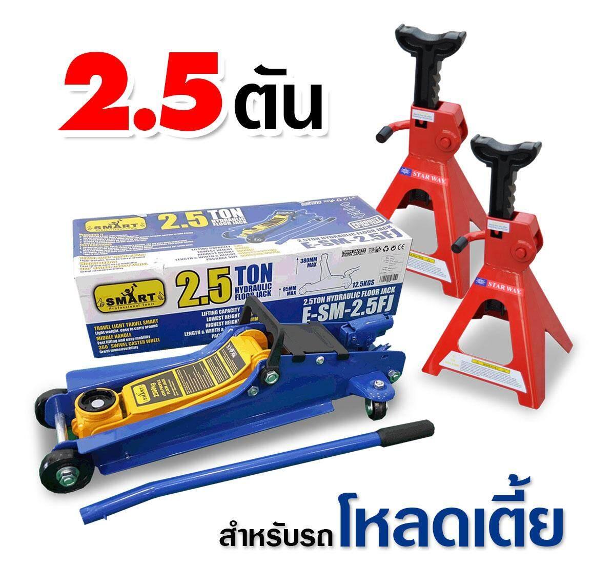 ชุดแม่แรงโหลดเตี้ย Smart 2.5ตัน และ ขาตั้งรถ Starway 2ตัน 2ชิ้น (ส่งด่วน2-3วัน) By Thaikodang.