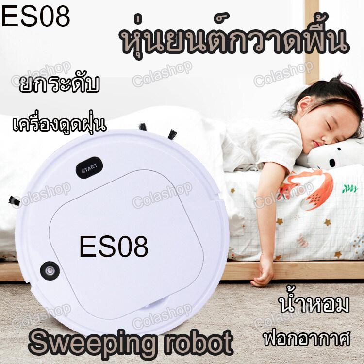 สินค้าขายดี ES08เครื่องดูดฝุ่น หุ่นยนต์กวาด เครื่องดูดฝุ่นอัจฉริยะ หุ่นยนต์ดูดฝุ่นอัจฉริยะ ฆ่าเชื้อ/ทำความสะอาด/ฟอกอากาศ Sweeping robot
