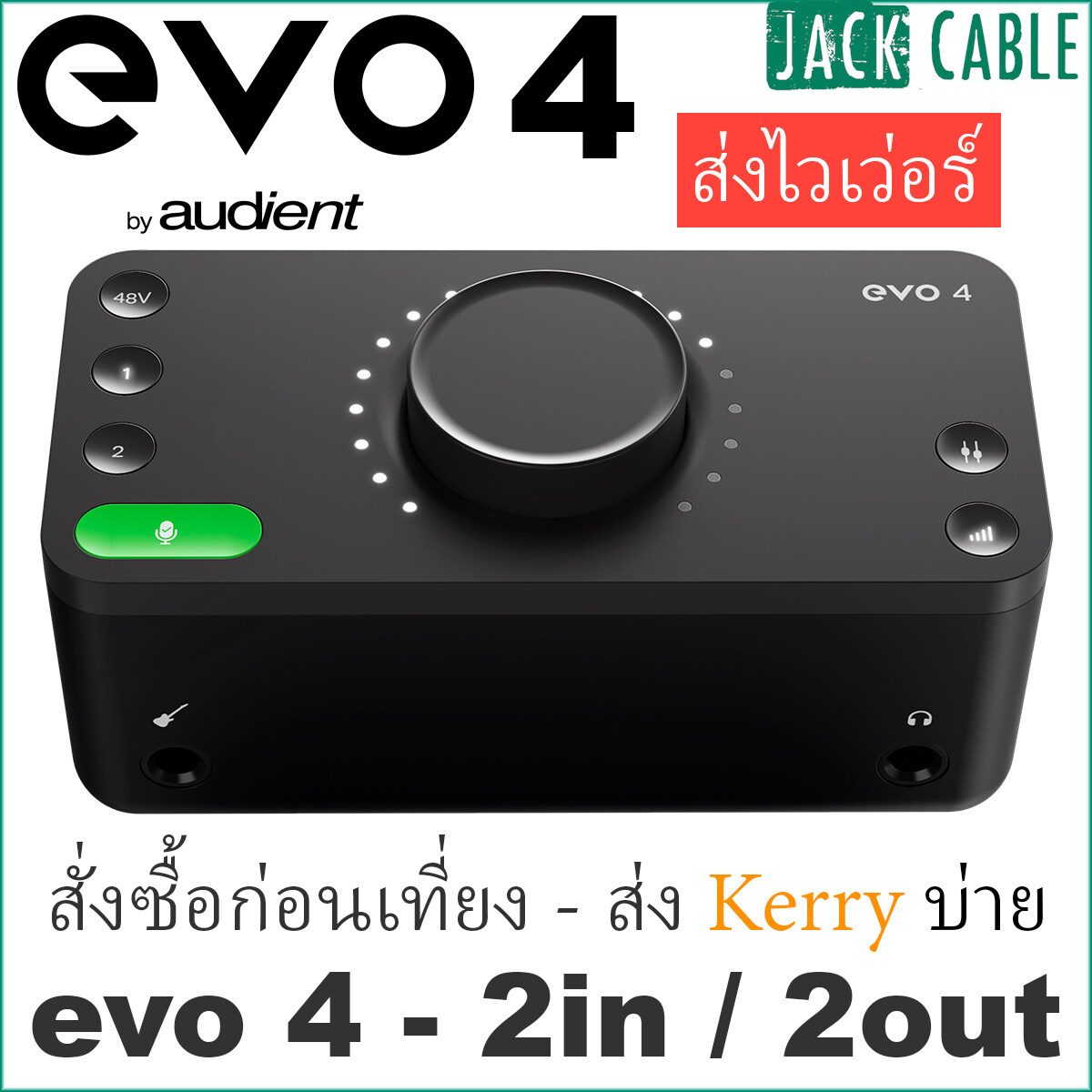 Evo 4 By Audient - 2in / 2out Usb Audio Interface.