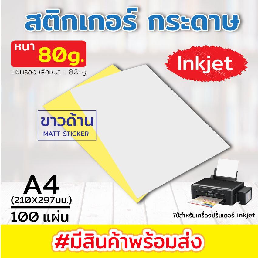 สติ๊กเกอร์ A4 ขาวด้าน (100 แผ่น) (กระดาษ A4 สติ๊กเกอร์, สติ๊กเกอร์กระดาษ, สติ๊กเกอร์อเนกประสงค์ A4,กระดาษป้ายสติ๊กเกอร์,ป้ายสติ๊กเกอร์).