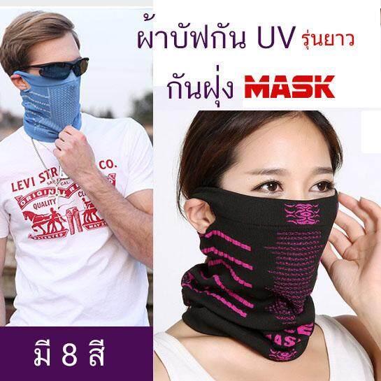 ผ้าบัฟหน้ากากผ้าคลุมหน้าปั่นจักรยาน Face Mask กันแดด กันฝุ่นละออง หน้ากากมอเตอร์ไซค์มีเกี่ยวหู (free Size) มี8สี By Outline.