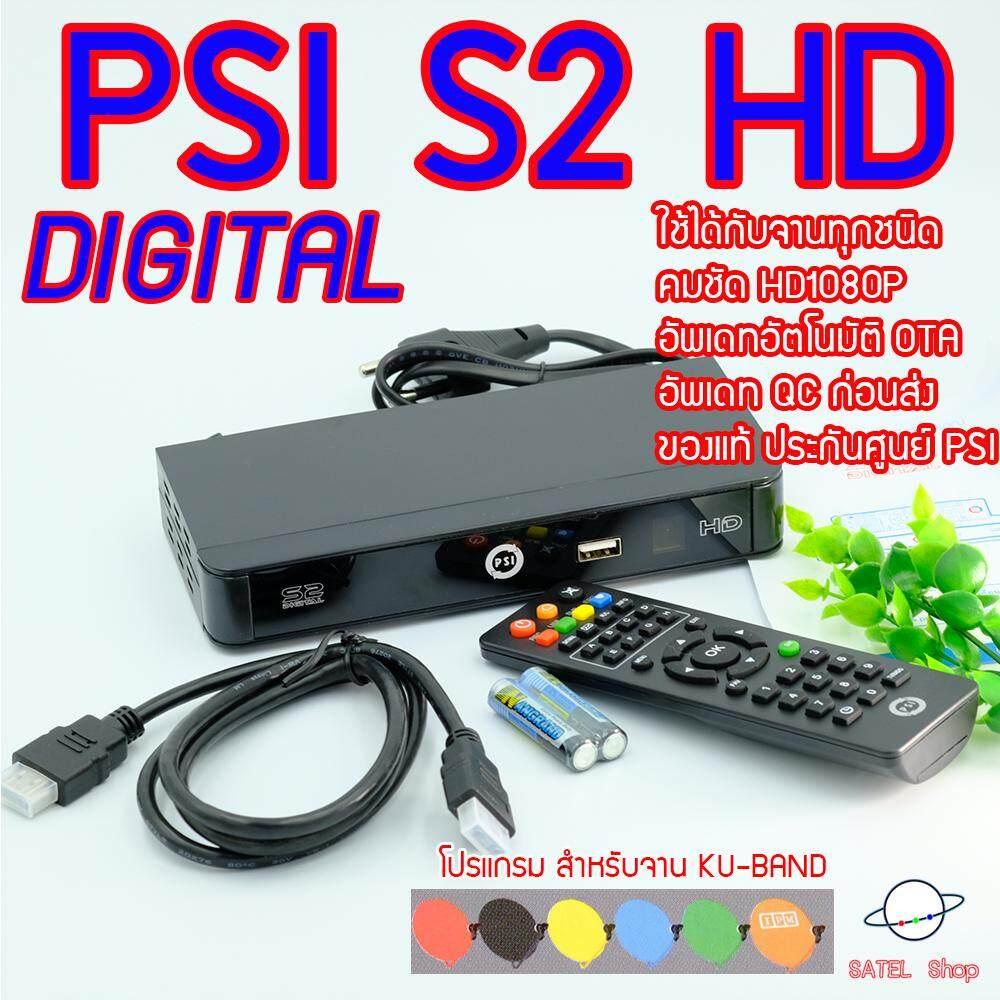 ซื้อของออนไลน์ปลอดภัยที่สุด PSI S2 HD DIGITAL กล่องรับสัญญาณดาว ทียม  ใช้ได้กับจานทุกระบบ คมชัดสูง