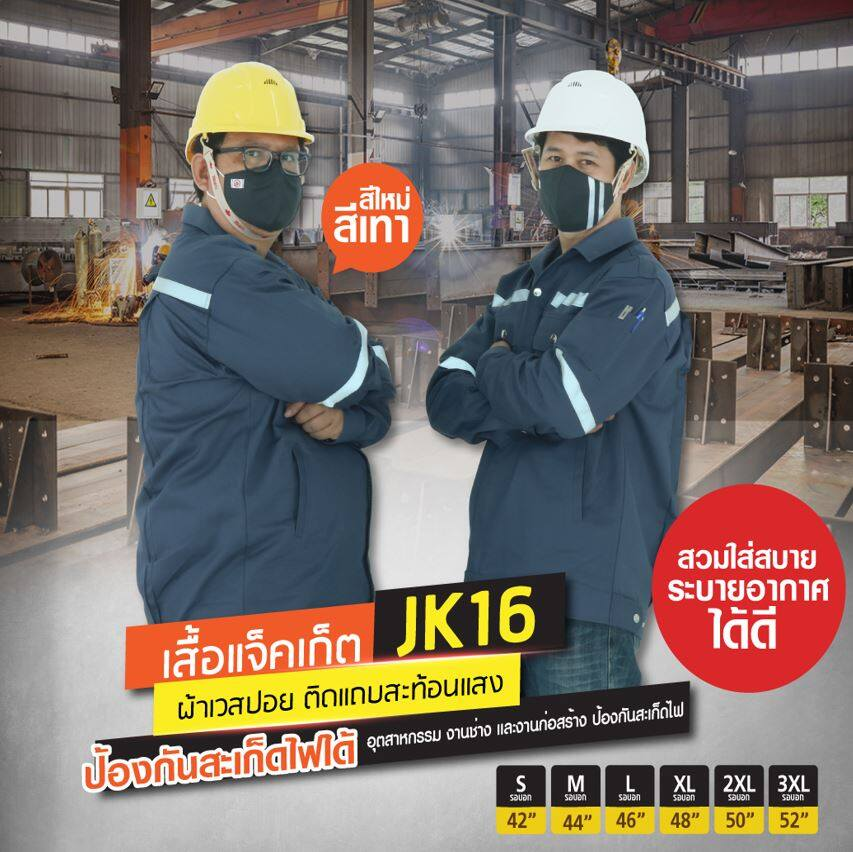 เสื้อช่าง เสื้อชอป เสื้อแจ็คเก๊ต แขนยาว Maple รุ่น JK-16 Size 2XL