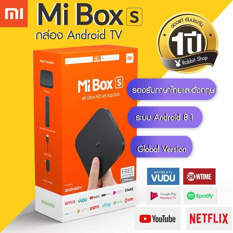 สินเชื่อบุคคลซิตี้  เชียงใหม่ 【XiaoMi】 Mi Box S รุ่นใหม่ !!!! Global Version - รองรับภาษาไทย android TV 8.1 หลากหลายฟังชั่นการใช้งาร ราคาพิเศษ !! 4K