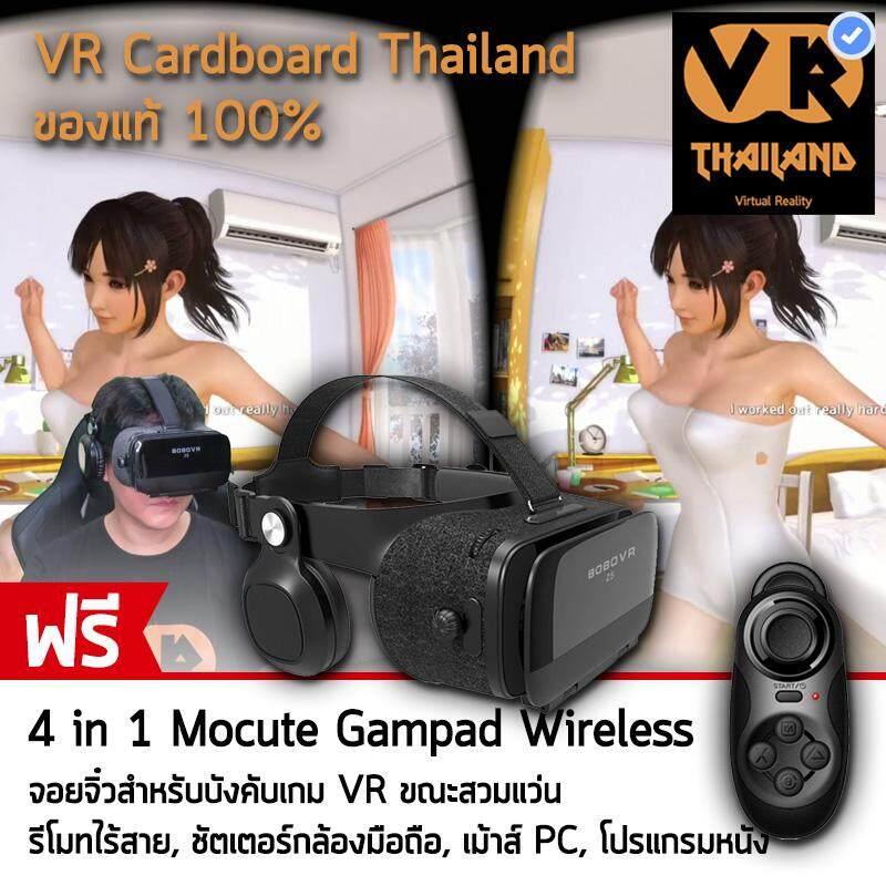 [พร้อมส่ง] แว่นเล่นเกม Vr Pc เสมือนจริง Bobovr Z5 2018 By Vr Thailand.
