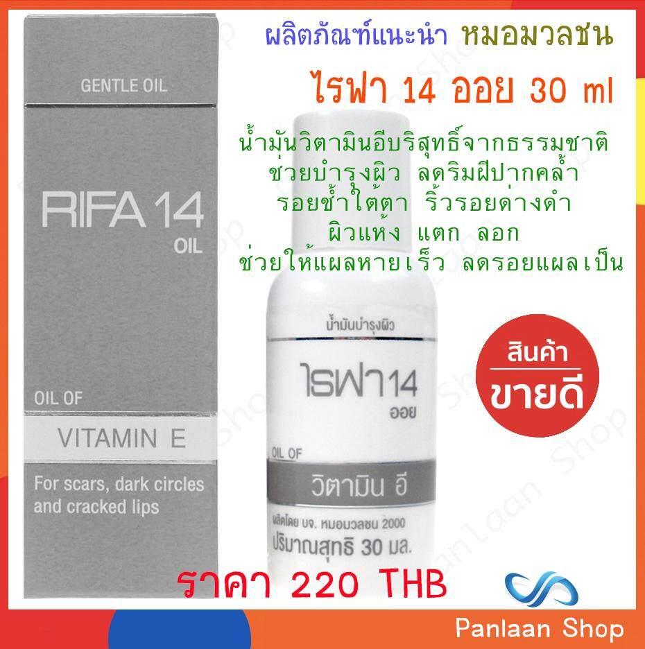 ไรฟา 14 ออย 30 ml (หมอมวลชน)