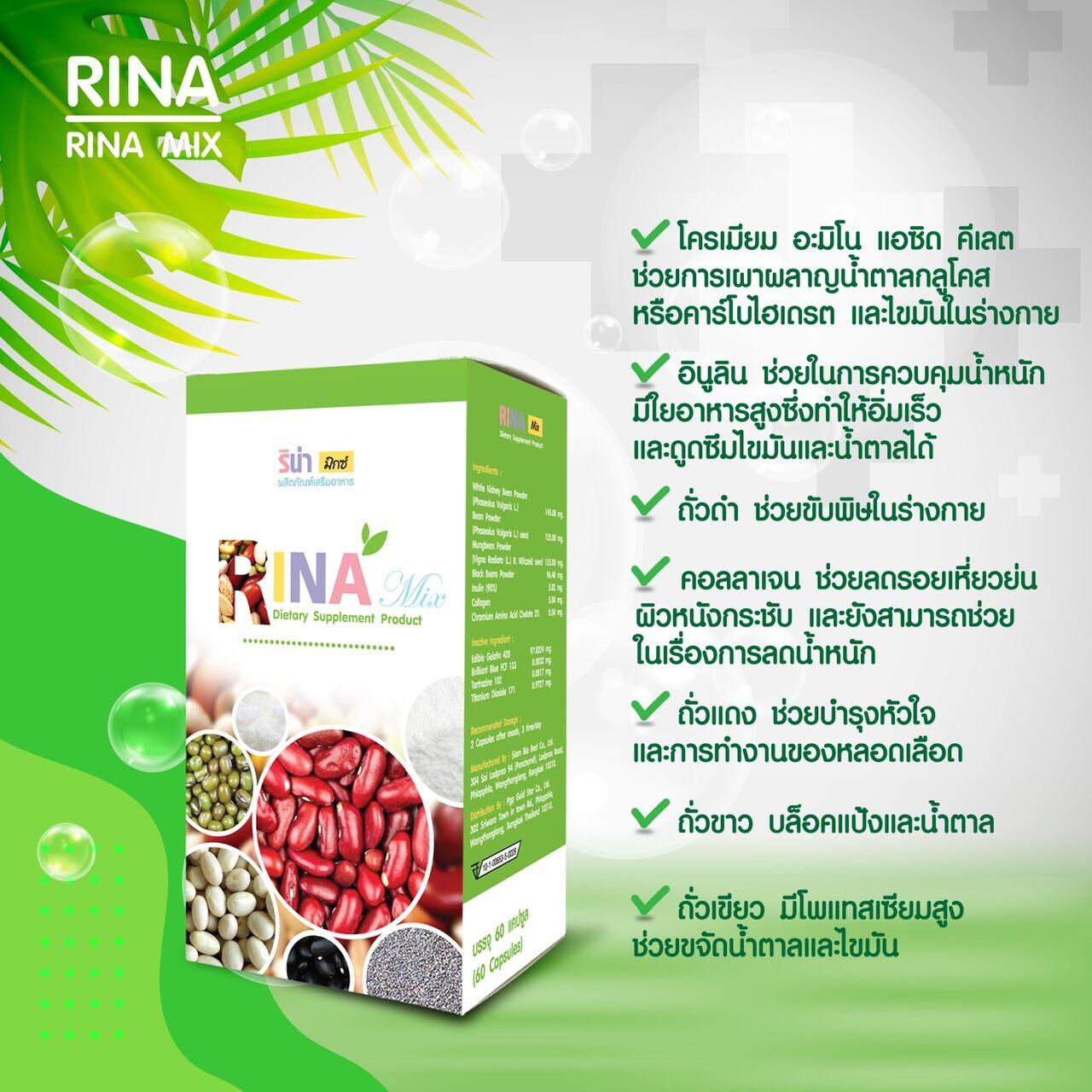 ของแท้100%Rina Mix รีน่ามิกซ์ โปรตีนลดน้ำหนัก สกัดจากธัญพืช 60แคปซูล