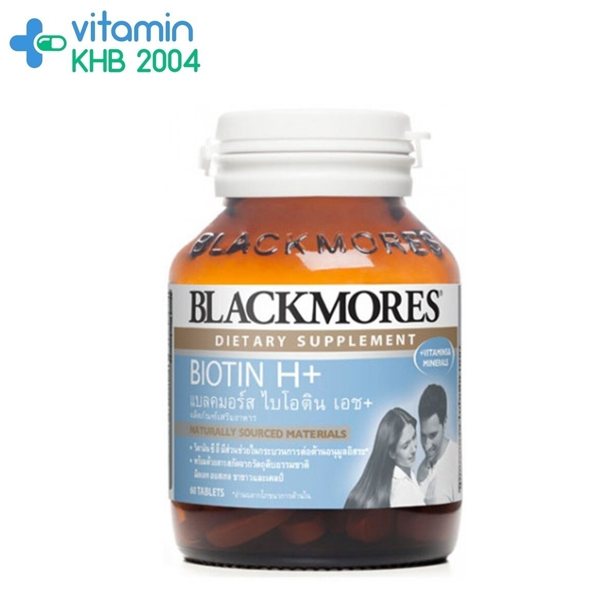 Blackmores Biotin H+ 60's แบลคมอร์ส ไบโอติน เอช+ ขนาด (60เม็ด)