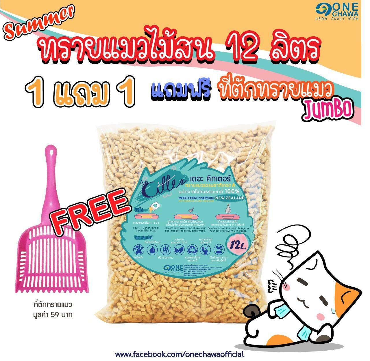 ทรายแมวไม้สนบริสุทธิ์ The Citter ขนาด 12 ลิตร (6กิโล) แถมฟรี ที่ัตักทรายแมว ไม่มีสารเคมี และน้ำหอม By One Chawa Pet Store.