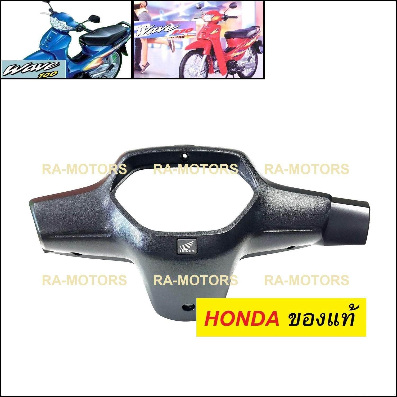 Honda แท้ หน้ากาก หลัง สีดำด้าน สำหรับ เวฟ100sรุ่นเก่า และเวฟ110sรุ่นเก่า (หน้ากาก หลัง เวฟ100รุ่นเก่า) By Ra-Motors.