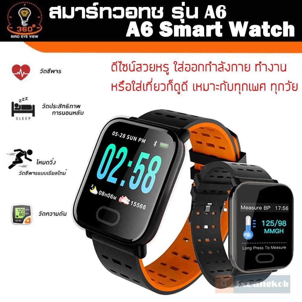 Intelligence Health Bracelet Sport Smart Watch: นาฬิกาอัจฉริยะ Smart Watch ดีไซน์สุดหรู ฟังก์ชั่นสุดครบ รุ่น A6 By Jx Bangkok.