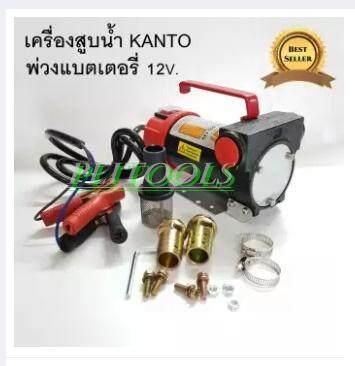 เครื่องสูบน้ำมัน 12V. KANTO KT-OIL 12V ส่งฟรี เก็บเงินปลายทาง