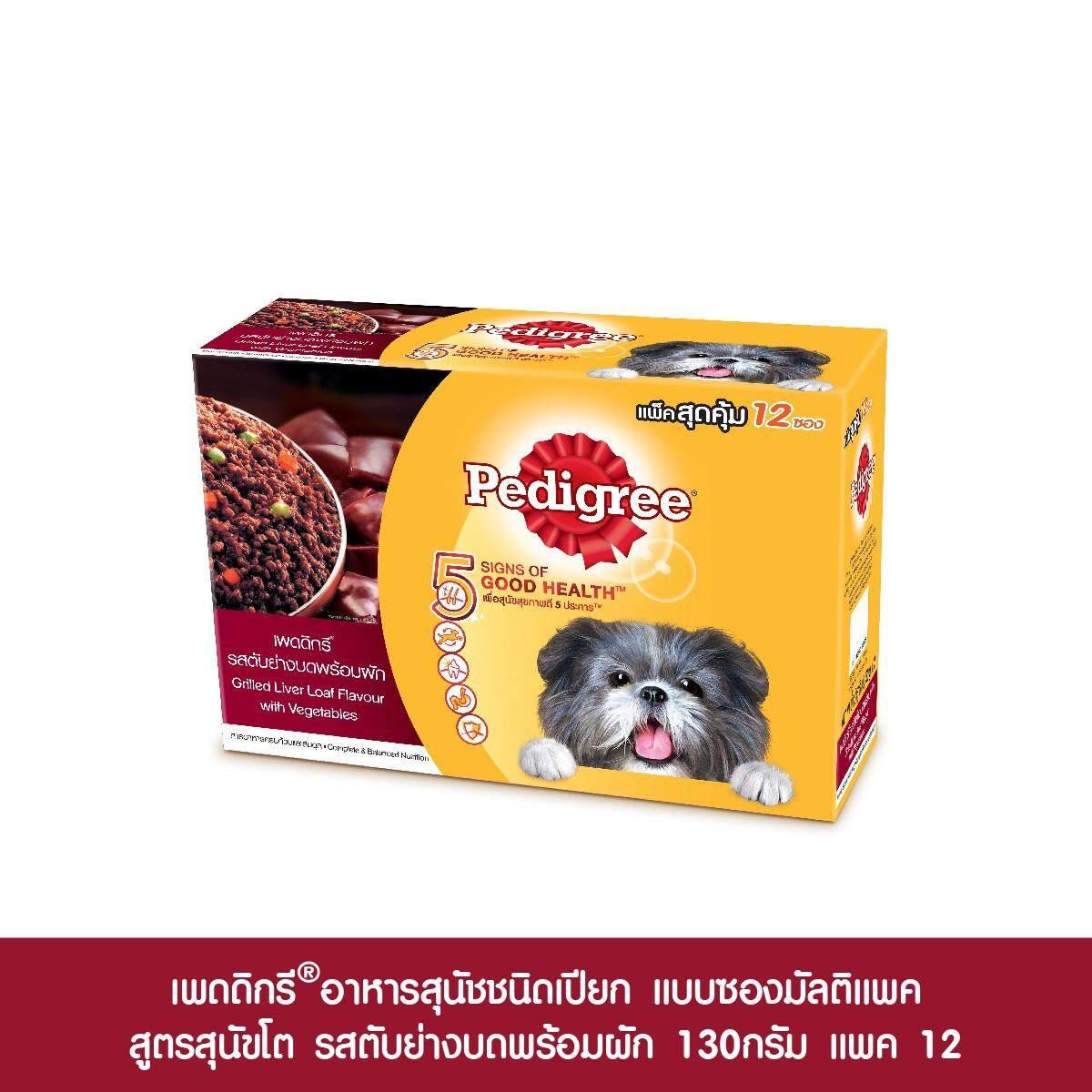 เพดดิกรี อาหารสุนัชชนิดเปียก แบบซองมัลติแพค สูตรสุนัขโต รสตับย่างบดพร้อมผัก 130กรัม แพค 12.