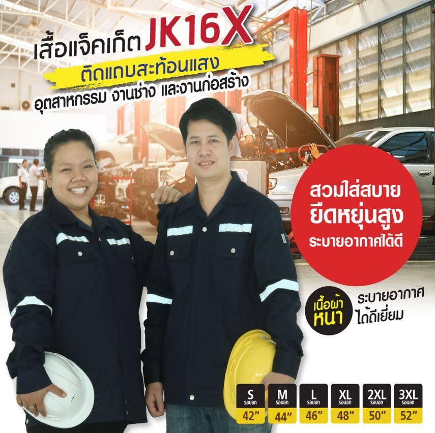 เสื้อช่าง เสื้อชอป เสื้อแจ็คเก๊ต แขนยาว Maple รุ่น JK-16X Size M