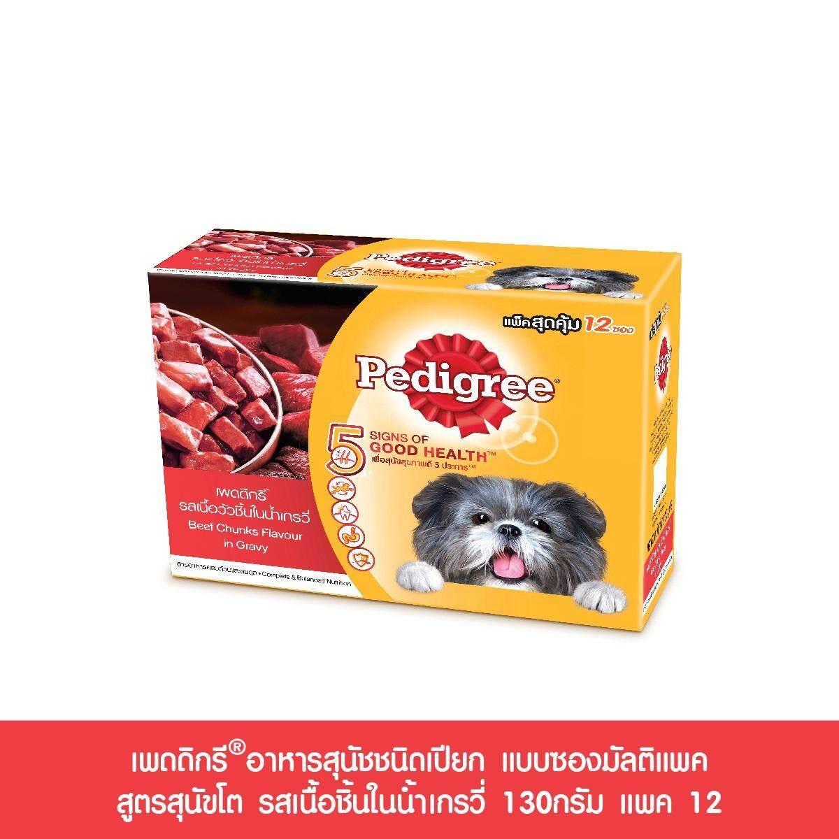 เพดดิกรี อาหารสุนัชชนิดเปียก แบบซองมัลติแพค สูตรสุนัขโต รสเนื้อชิ้นในน้ำเกรวี่ 130กรัม แพค 12.