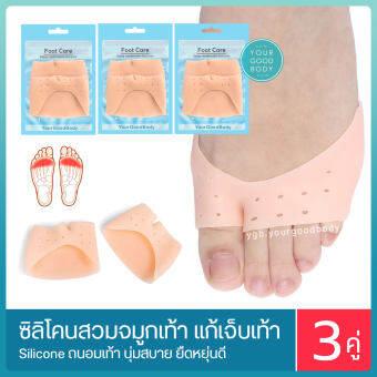 YGB ซิลิโคนสวมจมูกเท้า สีเนื้อ (3 คู่) Silicone Ball of foot ซิลิโคนถนอมเท้า ลดเสียดสี รองเท้ากัด ตาปลา