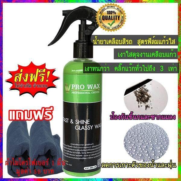 ส่งฟรี! น้ำยาเคลือบสีฟิล์มแก้ว+แถมผ้า 1ผืน เคลือบรถ สูตรเพิ่มสารเคลือบเงา X3เท่า By Vpro Wax By M2_shop.