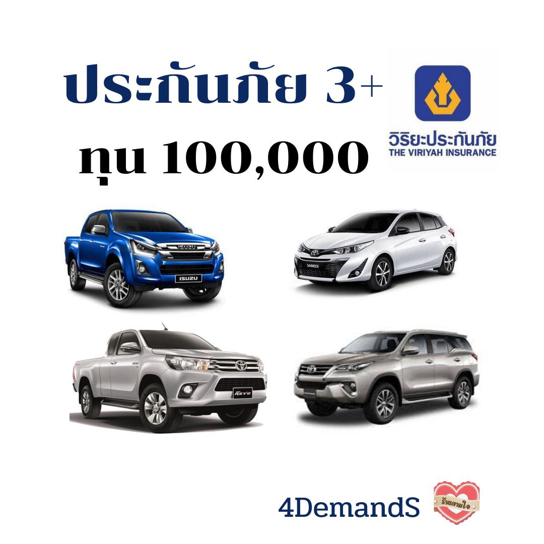 ประกัน รถยนต์ 3+ ธรรมดา วิริยะ ทุน 100,000 เบี้ย 6,600.-