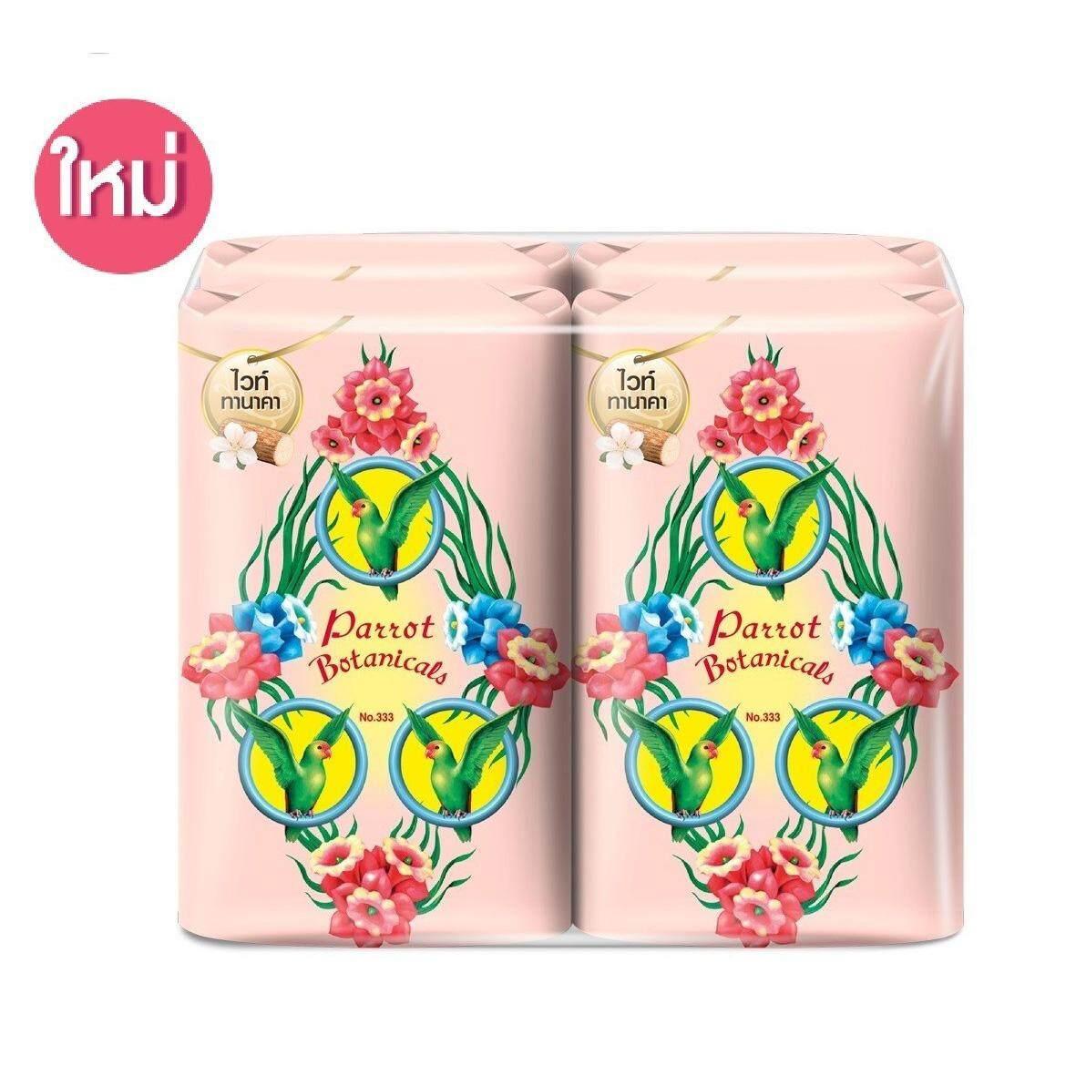 Parrot สบู่พฤกษานกแก้ว 70 กรัม ไวท์ ทานาคา แพ็ค 4 ก้อน Parrot Bar Soap Thai White Thanaka 70 g. Pack 4 (Soap, Body Wash, Body Soap, สบู่,สบู่อาบน้ำ) ของแท้