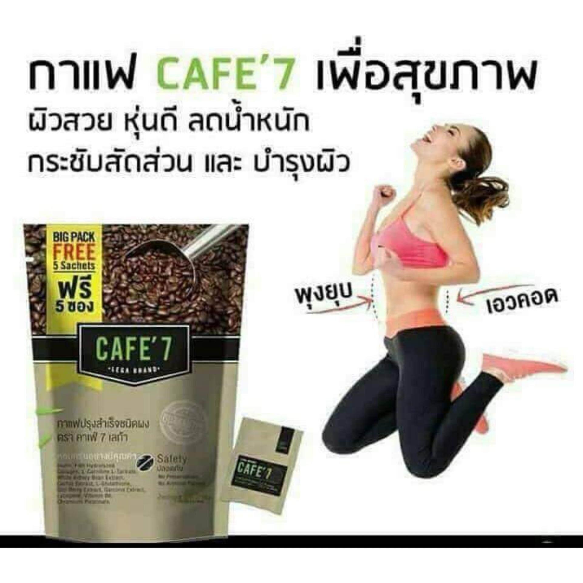 กาแฟลดน้ำหนัก กาแฟลดความอ้วน กระชับสัดส่วน บำรุงผิว Cafe 7 Lega Bigpack 1 ถุง (55 ซอง) Legacy Nfinite.
