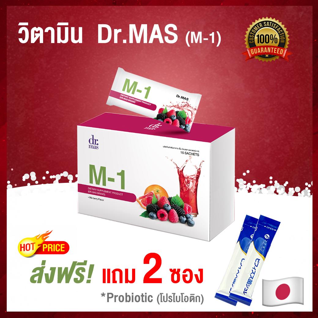 Dr.mas M1 วิตามิน ต้านแก่ ดร.มาศ (1 กล่อง 15 ซอง) อาหารเสริม คอลลาเจน ของแท้ เก็บปลายทางได้ ส่งฟรี