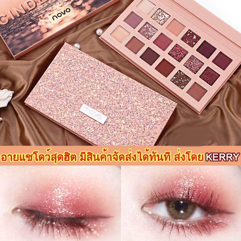 ใหม่!! NOVO Eye Shadow 18 สี Shimmer Glitter Eye Shadow Powder Matt อายแชโดว์ แฟ่ชั่นสวยงาม สีธรรมชาต สีสดใส กันน้ำเช็ดง่ายไม่เป็นคราบ พาเลทอายแชโดว์ Eyeshadow Cosmetic Makeup