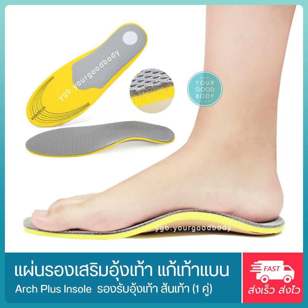 Arch Plus แผ่นรองเสริมอุ้งเท้า แผ่นรองเท้าแบน (1คู่) แผ่นรองเท้าเพื่อสุขภาพ Orthotic Arch Support And Flat Foot.