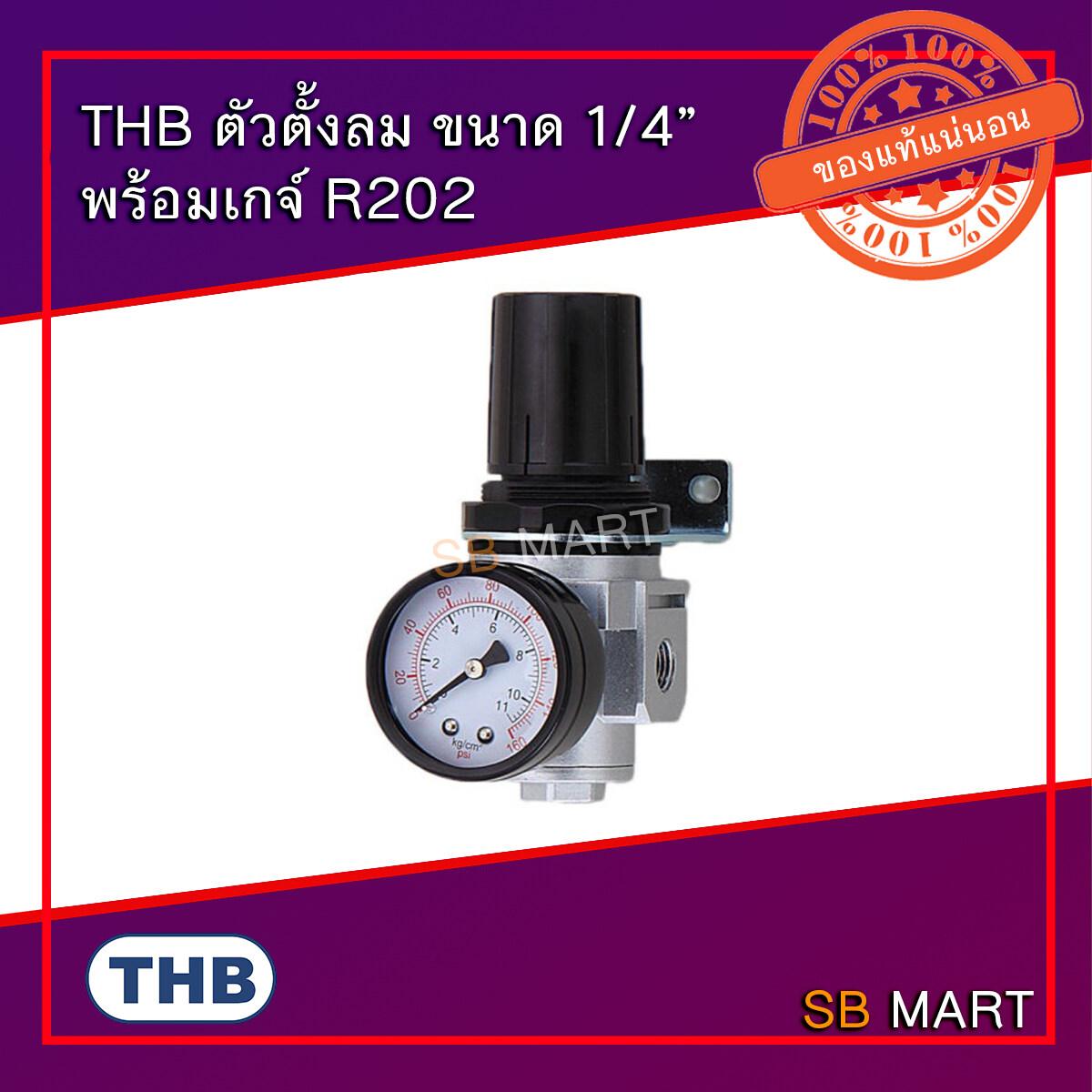 """THB ตัวตั้งลม ตัวปรับแรงดันลม 1/4"""" พร้อมเกจ์ รุ่น R202 (Made in Taiwan)"""