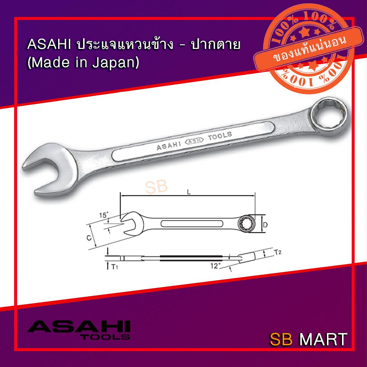 ASAHI ประแจแหวนข้าง - ปากตาย (Made in Japna) มิล เบอร์ 6 - 32 มิล