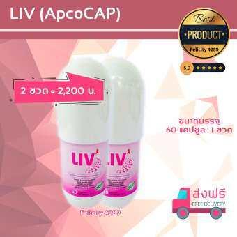 APCOcap LIV ลีฟ  (2 ขวด)-