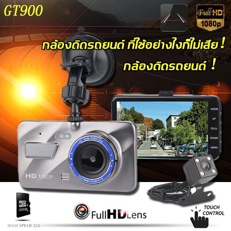 4 นิ้ว Hdที่แท้จริง 1080p กล้องติดรถยนต์  กล้องหน้ารถ  กลางคืนสว่างกว่าเดิม Wdr + Hdr ทำงานร่วมกัน2ระบบ+parking Monitor บอดี้โลหะ จอใหญ่ 3.0นิ้ว Fhd 1080p เมนูไทย(กล้องติดรถยนต์4k  กล้องติดรถยนต์hd)รับประกัน 1 ปี Car Dvr Camera ♥️ฟรีเมมโมรี่การ์ด32g♥️.