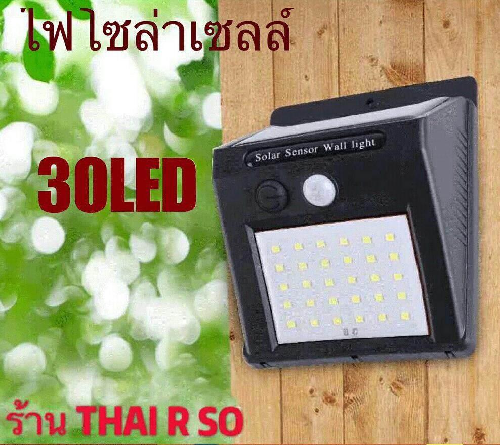 ไฟติดผนัง 30 Led เซ็นเซอร์ ไฟโซล่าเซลล์ ไฟฉุกเฉิน Solar ใช้พลังงานแสงอาทิตย์ By Thai R So.