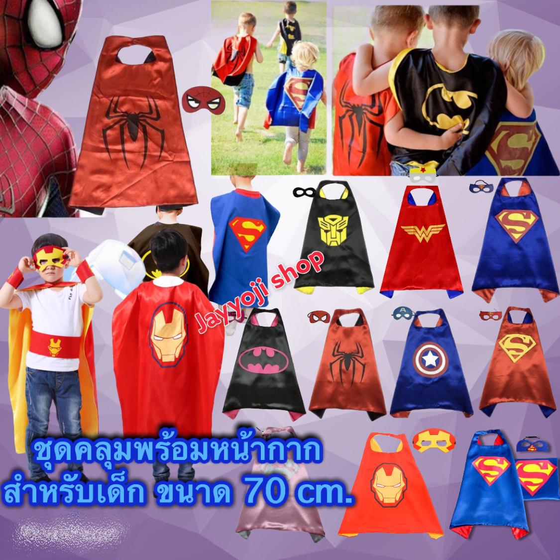 ชุดฮีโร่หน้ากาก ผ้าคลุม สำหรับเด็ก พร้อมหน้ากาก ส่งในไทย.
