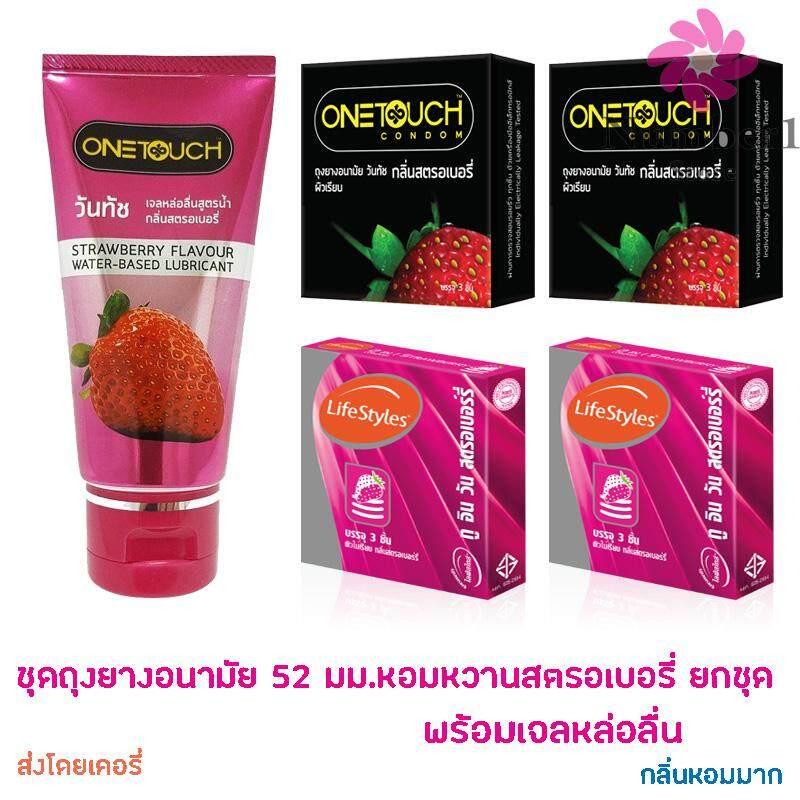 ชุดถุงยางอนามัยกลิ่นหอม วันทัช สตรอเบอรี่ Onetouch Strawberry ไลฟ์สไตล์ สตรอเบอรี่ Lifestyles Strawberry และเจลหล่อลื่นวันทัช สตรอเบอรี่ Onetouch Strawberry