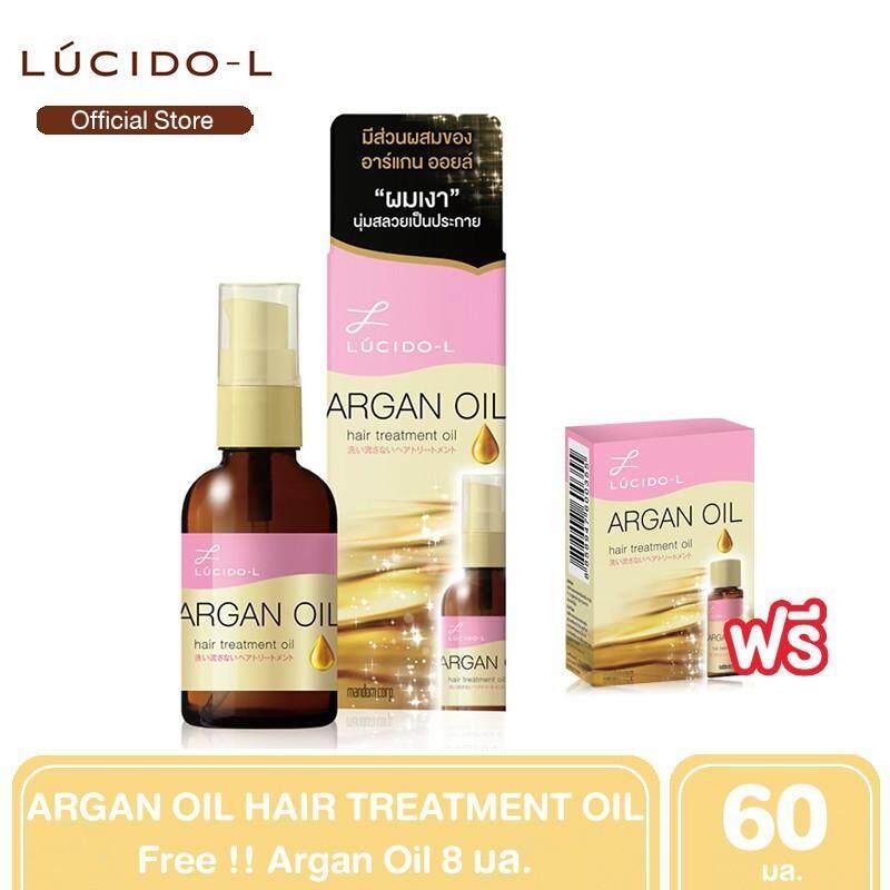[ฟรี Argan Oil 8 Ml.] - Lucido-L Argan Oil Treatment Hair Treatment ทรีทเม้นท์บำรุงผม ฟื้นฟูผมแห้งเสียและแตกปลาย 60 Ml..