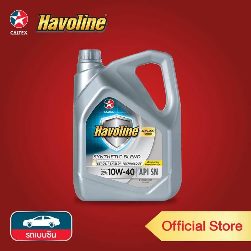 รีวิว CALTEX น้ำมันเครื่อง Havoline Synthetic Blend (กึ่งสังเคราะห์) 10W-40 สำหรับเบนซิน ขนาด 4 ลิตร น้ำมัน รถยนต์ น้ำมันหล่อลื่น