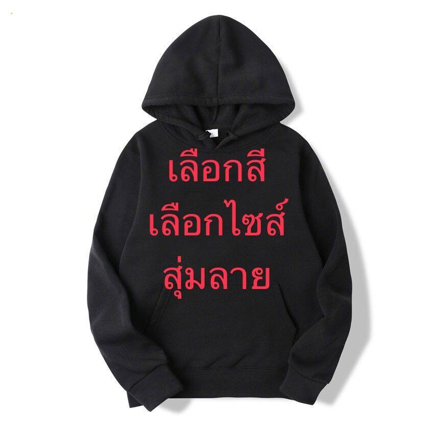 เสื้อกันหนาวมีฮู้ด เสื้อแจ็คเก็ต เสื้อกันหนาว เสื้อแขนยาว+หมวก เสื้อฮู้ด เสื้อยืด เสื้อผ้าแฟชั่น L.
