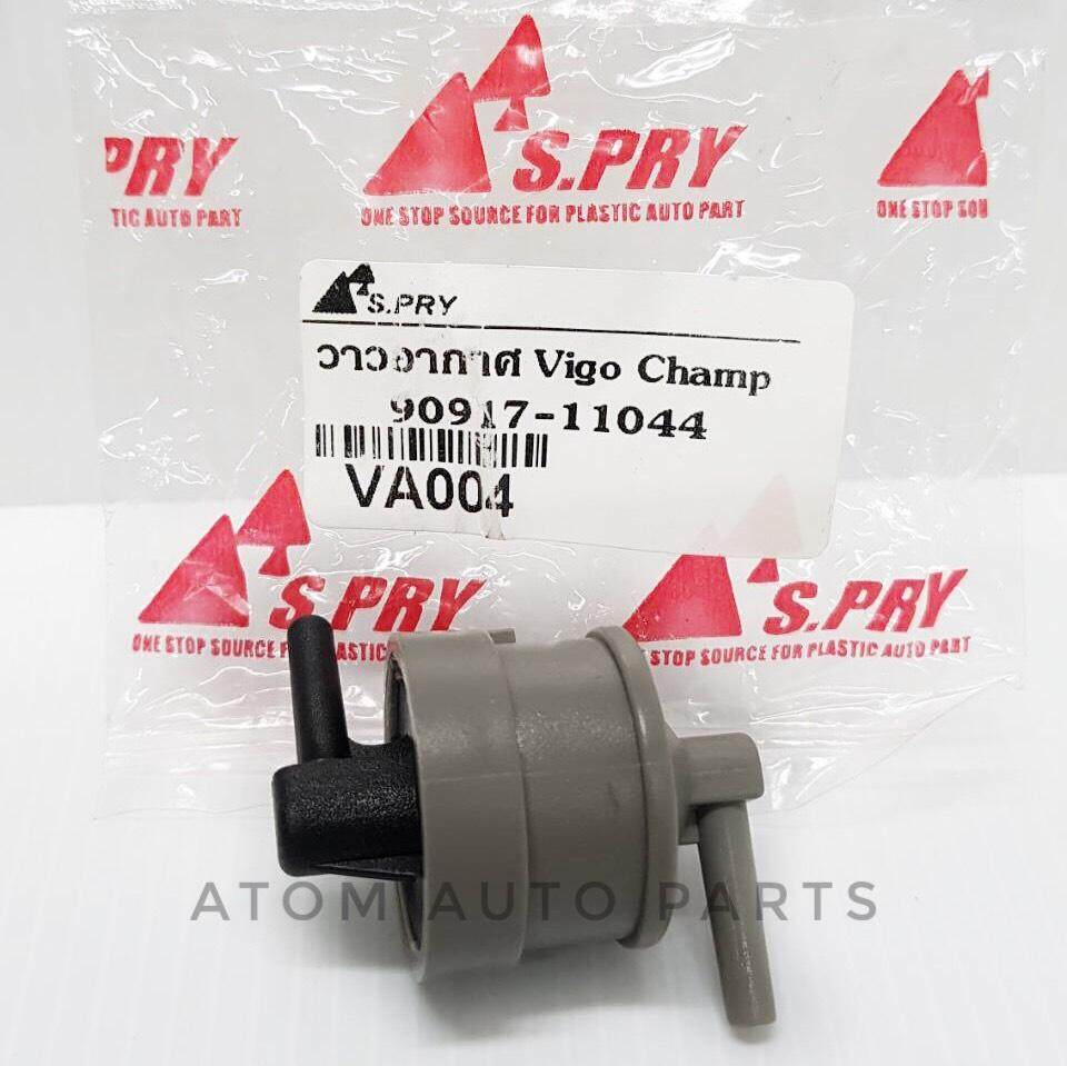 S.pry วาล์วอากาศ Vigo Champ วีโก้แชมป์ รหัส.va004 (90917-11044) By Atom Auto Parts.