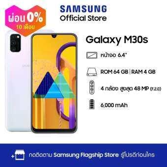 Samsung Galaxy M30s (4/64GB) ( โทรศัพท์มือถือ )-
